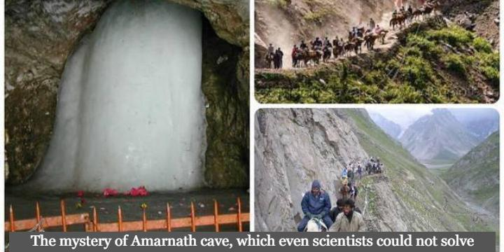 The mystery of Amarnath cave, which even scientists could not solve